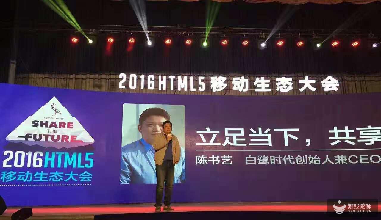白鹭时代陈书艺:HTML5游戏将迎来重度化、精品化、3D化时代
