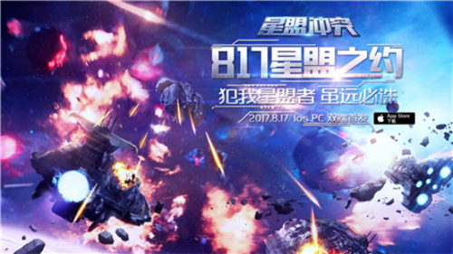 """《星盟冲突》iOS、PC双平台首测,挑战""""太空、星战""""核心玩家"""