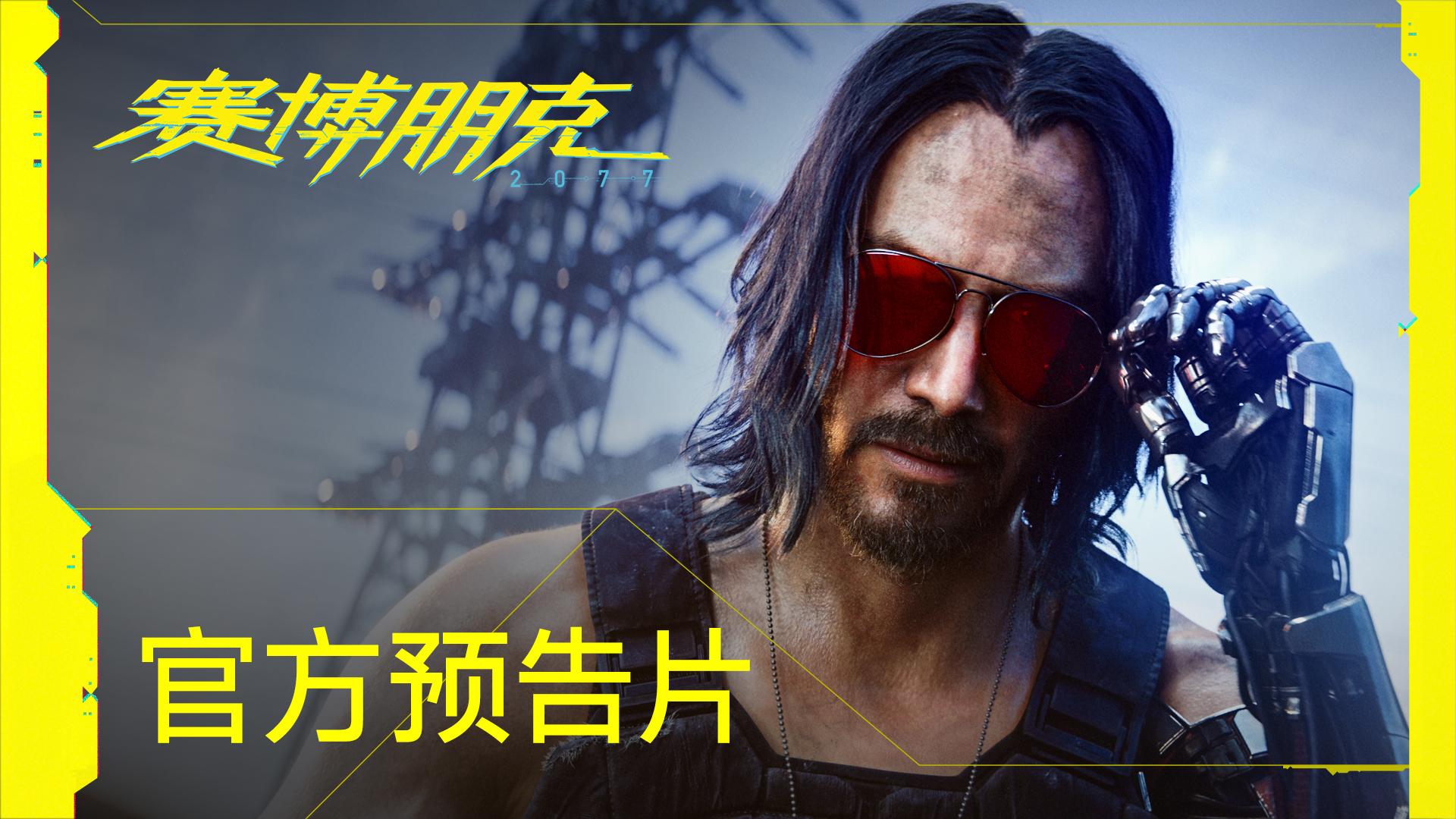 E3:《赛博朋克2077》2020年4月16日发售 支持简体中文