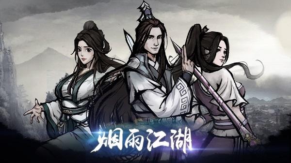 """《烟雨江湖》连续登顶付费榜:已自成一派的""""纯武侠""""游戏"""