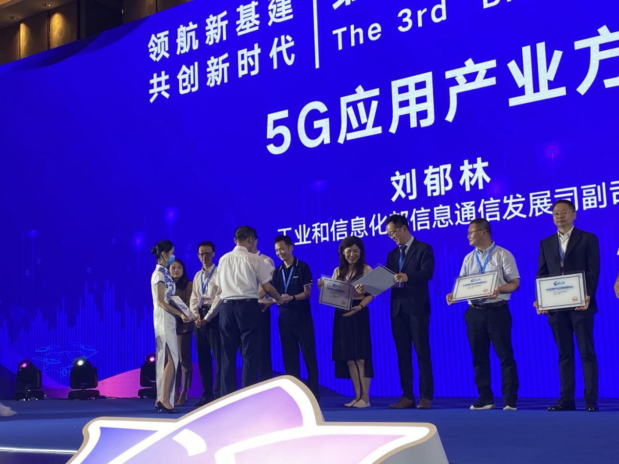 腾讯5G云游戏创新中心入选工信部5G应用方阵