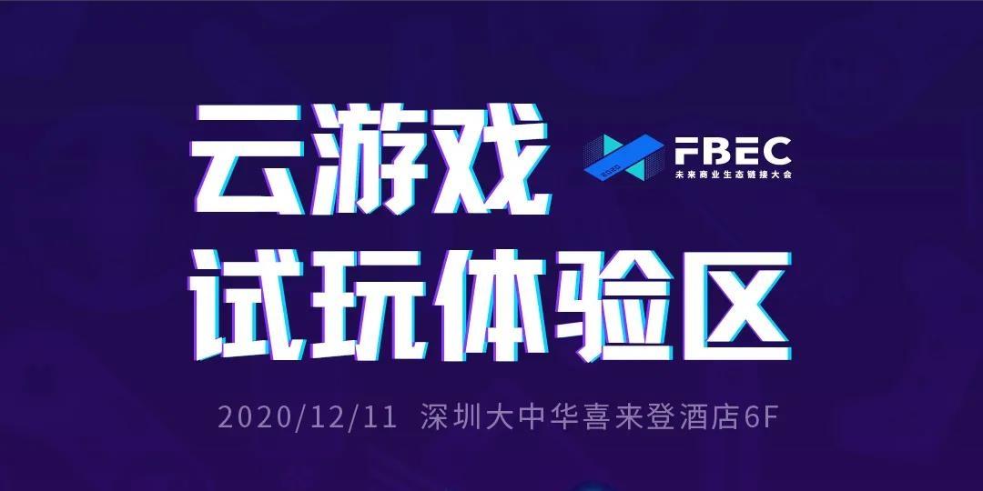 免费秀产品的机会来了!FBEC2020游戏互动体验区开启云游戏征集
