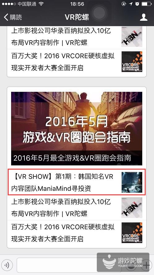 VR陀螺「VR SHOW」专栏介绍
