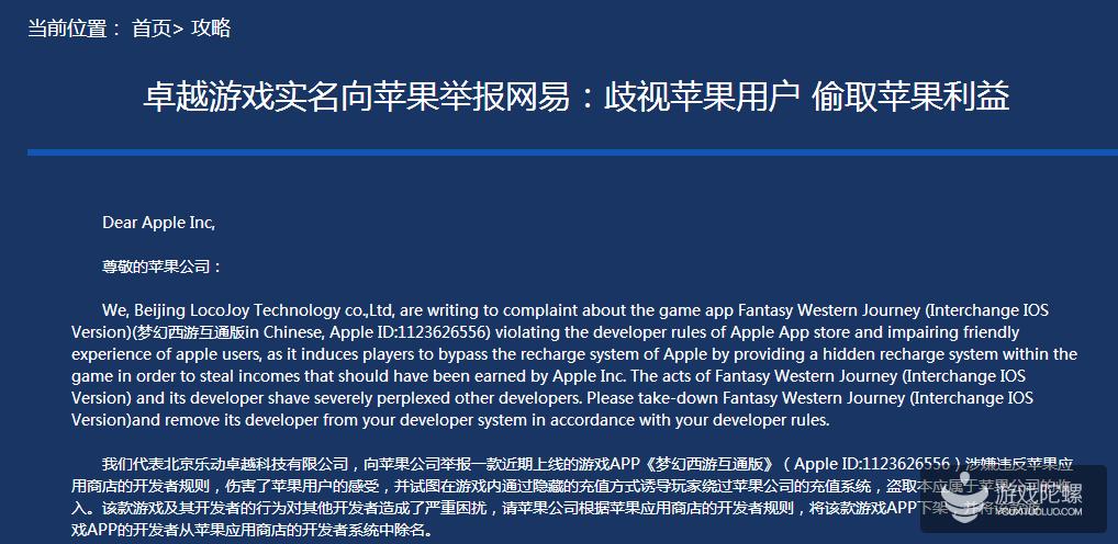 卓越游戏实名向苹果举报网易:歧视苹果用户 偷取苹果收入