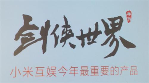 西山居手游《剑侠世界》发布会,雷军站台:小米互娱今年最重要的产品