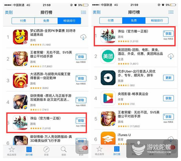 洪荒之力不可挡,上线11小时iOS畅销榜第5,《诛仙手游》注定成为下半年爆款