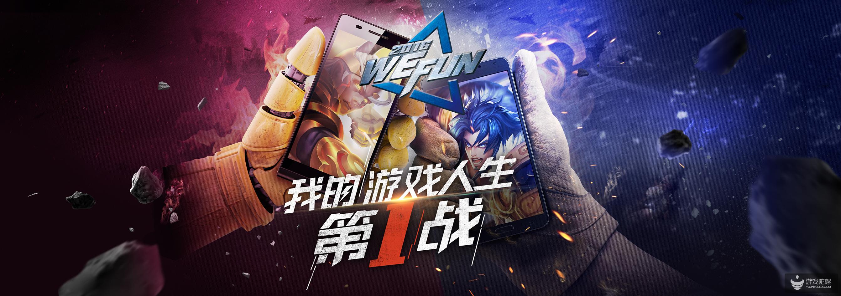 熊猫TV将独家直播爱游戏WEFUN微竞技大赛