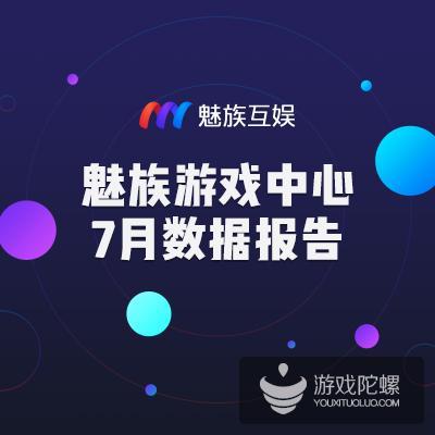 魅族游戏中心7月数据:ARPG、MMO表现亮眼 为新网游贡献66%收入