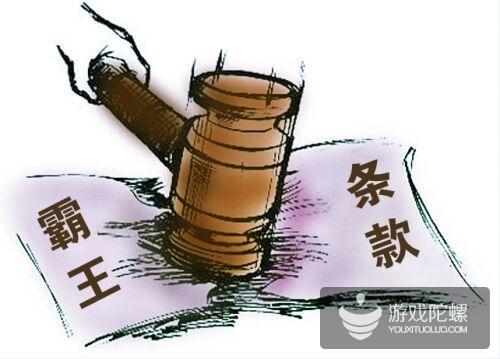 上海消保委公开点评网游公司格式条款