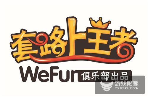 WEFUN移动电竞内容很有料 竞技、直播、娱乐一个都不少