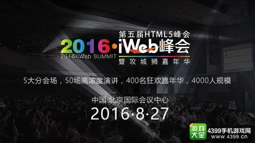 阅文游戏亮相iweb峰会,文学连接H5,助力跨界共赢