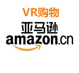 备战VR购物  亚马逊将上线VR商城