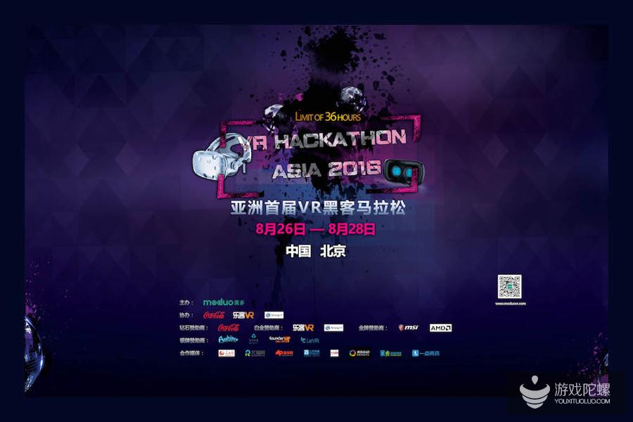 亚洲首届VR Hackathon 开发者大赛成功闭幕,中国团队斩获多项大奖