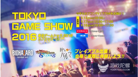 2016东京电玩展前瞻:海量游戏阵容抢先知