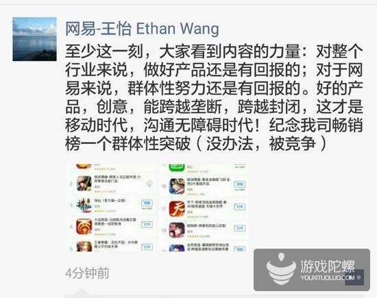 网易iOS畅销榜TOP20游戏数量突破5款 王怡发朋友圈纪念
