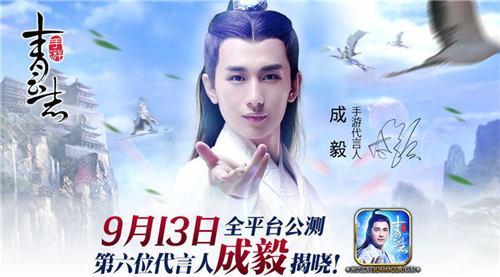 《青云志》公布第六个明星代言!游戏9月13日全平台公测