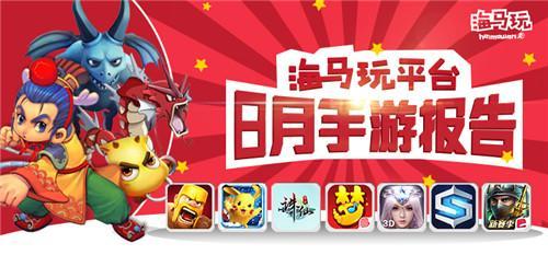 海马玩8月手游报告:《口袋妖怪3DS》借势上升,《拳皇97OL》稳步增长