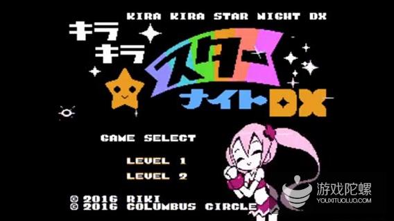 小霸王依然在出新游戏:《闪亮星星之夜DX》10月发售