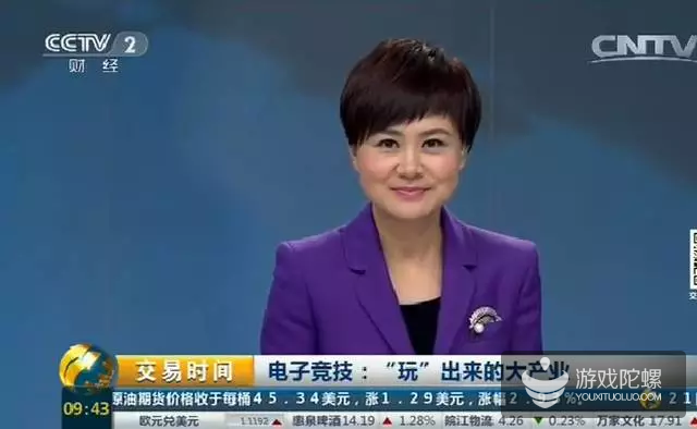 """【电竞】央视CCTV2:电子竞技,""""玩""""出来的大产业"""