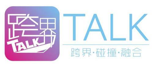 【跨界TALK】真人剧上线5天播放过亿 若森数字CEO讲述《不良人》IP诞生的背后故事