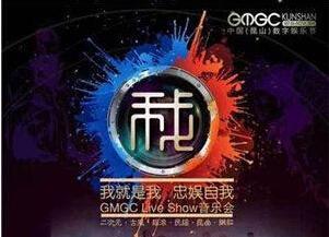 天下为娱,昆山有戏——中国(昆山)数字娱乐节9月29日盛大开幕!