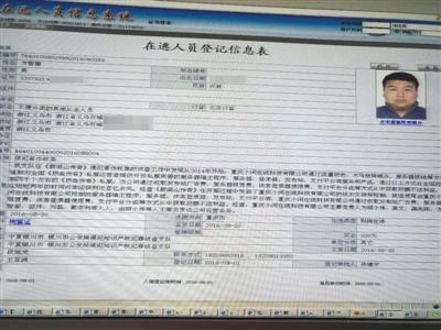 《传奇》私服运营商遭调查 涉案超60亿