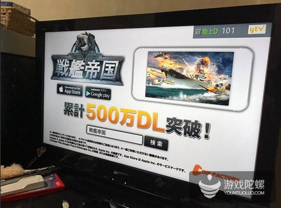 战舰帝国首投日本电视广告  再创iOS畅销排名新高