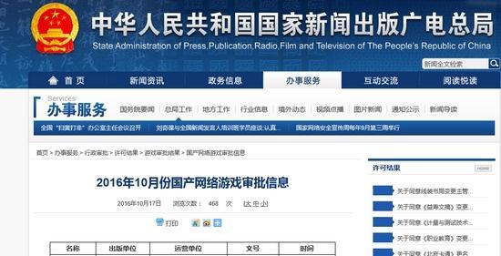 广电总局9月过审游戏共509款 其中移动游戏475款