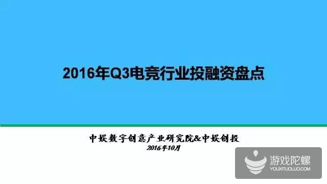 2016年Q3电竞创投简报:资本寒冬电竞融资火热