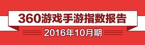 """360游戏10月手游报告: 自研IP续作爆发 揭秘假期手游""""黄金48小时"""""""