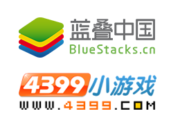 BlueStacks蓝叠与4399游戏达成独家战略合作