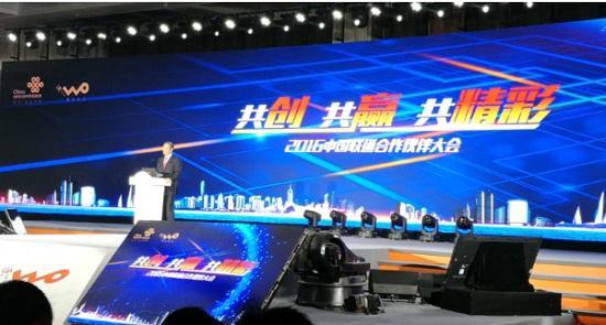中国联通2016年合作伙伴大会  小沃泛娱乐精彩亮相