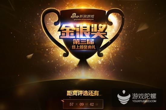 """新浪游戏第三届""""金浪奖""""年度评选正式启动"""