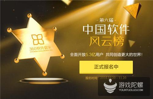 游戏品类首次参与角逐 2016中国软件风云榜评选报名火热进行