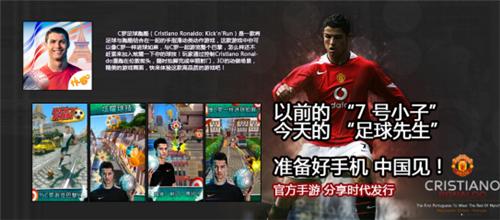 分享时代获《C罗足球跑酷游戏》中国大陆独家发行权