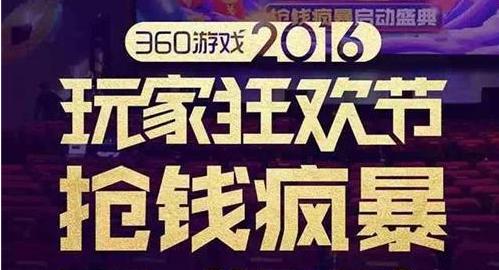 """360游戏玩家狂欢节正式启动 """"美人鱼""""林允担纲首席玩家"""
