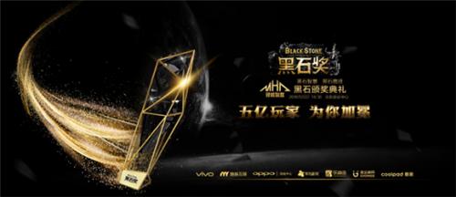 通道开启一周,玩家投票超过80万 第二届黑石奖投票火热进行中