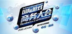 国际游戏商务大会韩国、俄罗斯及印度一对一专场开启报名