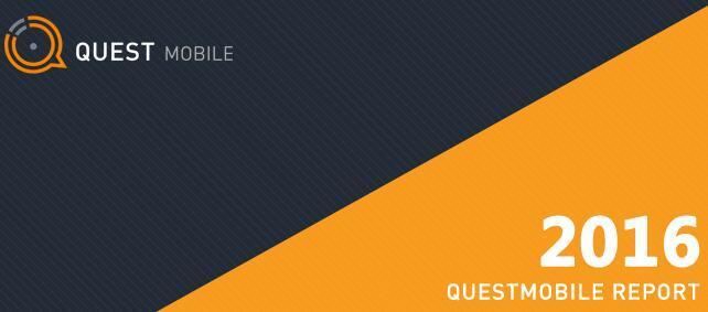 QuestMobile 90后数据解读:梦幻西游玩最久,奇迹暖暖玩最频