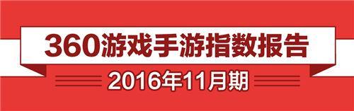 """360游戏11月手游报告:端游IP改编达六成 正成为手游市场""""红利高地"""""""