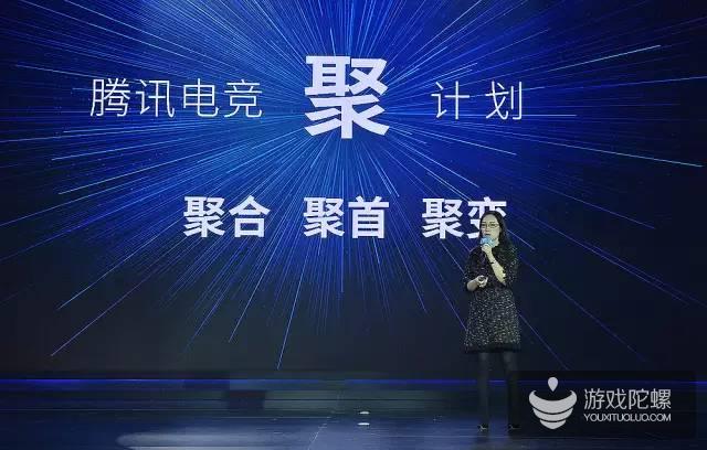 腾讯高莉:腾讯电竞聚计划 为每一份电竞的热爱加冕