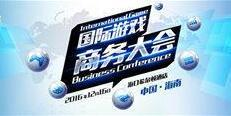 国际游戏商务大会一对一专场即将截止报名