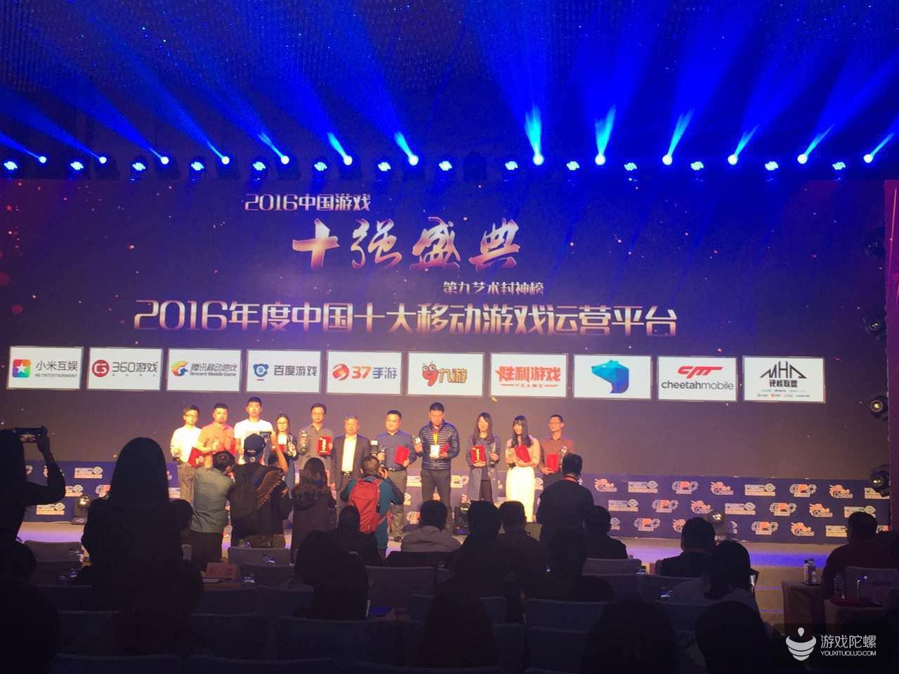 """硬核联盟获2016年度中国""""游戏十强""""大奖"""