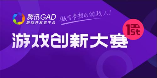 腾讯GAD•游戏创新大赛获奖名单公布:《Evlover》获金奖