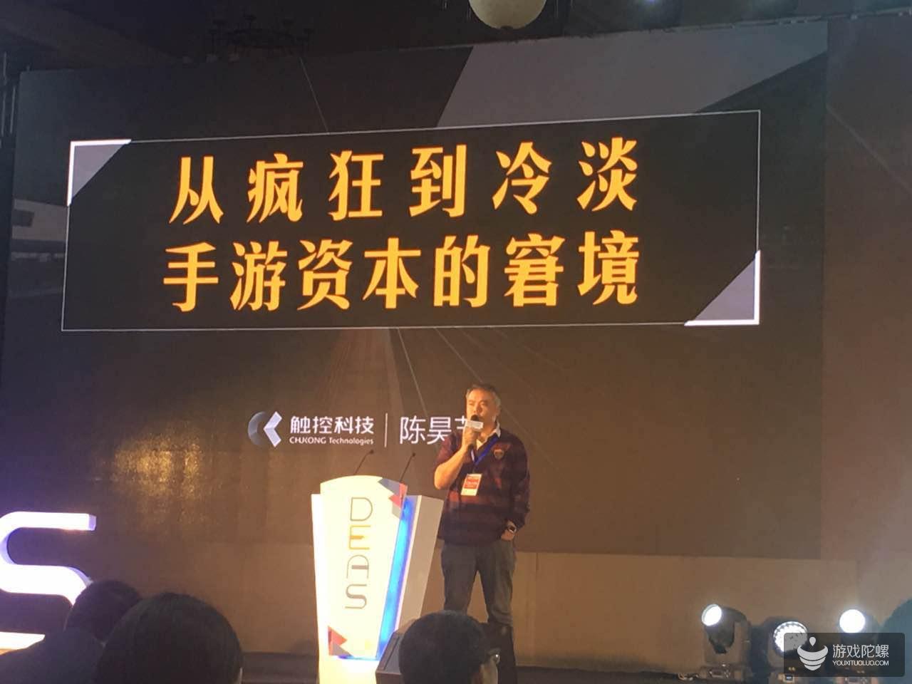 触控科技CEO陈昊芝:市场冷淡,但我们要敬畏资本