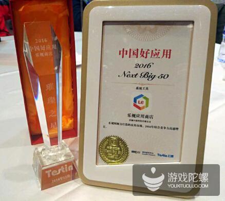 乐视应用商店荣获Testin云测2016年中国好应用奖