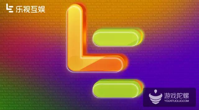 乐视互娱公布2017年游戏联运分成比例  小屏对半、大屏七三
