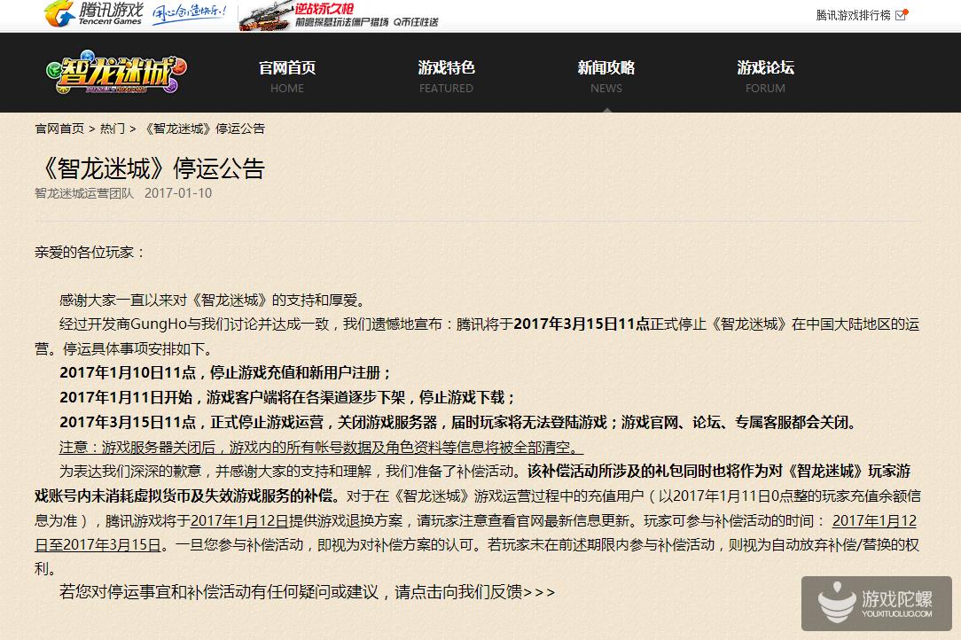 智龙迷城发布停运公告:2017年3月15日11点正式停止