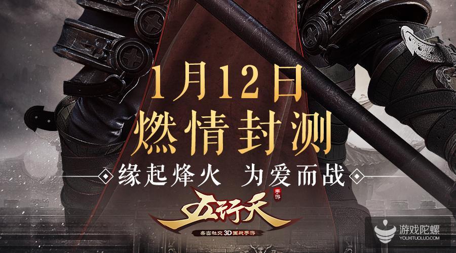 72字卖出800万《五行天》荣登福布斯,正版手游今日封测
