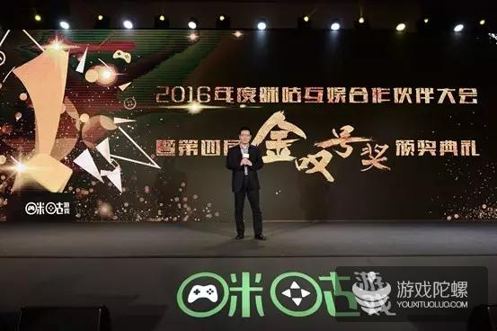 """2016年度咪咕互娱合作伙伴大会揭晓""""金叹号奖"""""""